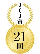 JCJ(日本ジャーナリスト会議)賞