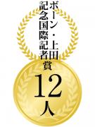 ボーン・上田記念国際記者賞
