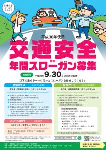 「平成30(2018)年使用交通安全年間スローガン」の応募チラシ