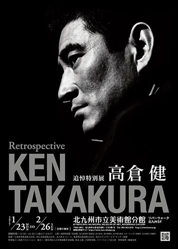 高倉健追悼展北九州展のポスター