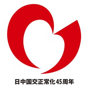日中国交正常化45周年記念ロゴ