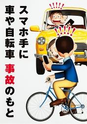 東京都荒川区 会社員 三浦喜雄