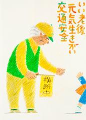 大阪府 イラストレーター 岩田三郎