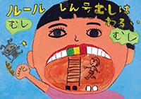 徳島県美波町立 由岐小学校1年 新開みこ