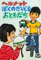 宮城県美里町立 不動堂小学校3年 齊藤綾乃