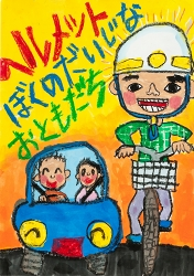 愛知県知立市立 八ツ田小学校1年 高木栄生