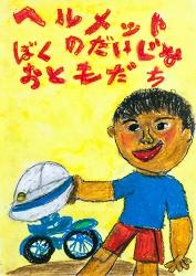 熊本県苓北町立 坂瀬川小学校2年 溝上爽