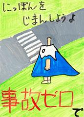 愛知県 浅井北小学校6年 野口雄平