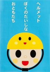 鳥取県立 鳥取聾学校小学部4年 森本健大