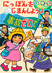宮城県 不動堂小学校6年 櫻井凜