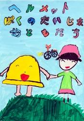 茨城県ひたちなか市立 高野小学校2年 小林美鈴