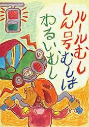 愛知県岡崎市立 広幡小学校3年 市川菜琴