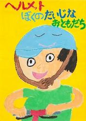 浜松市立 神久呂小学校2年 松井尋香