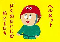 徳島県鳴門市立 第一小学校3年 山下莉央