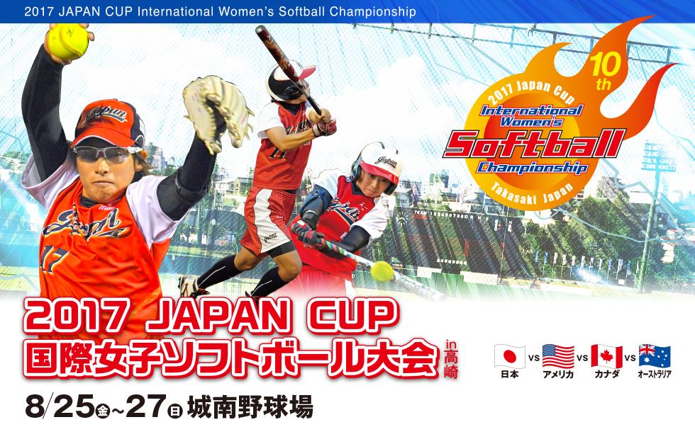 2017 JAPAN CUP 国際女子ソフトボール大会