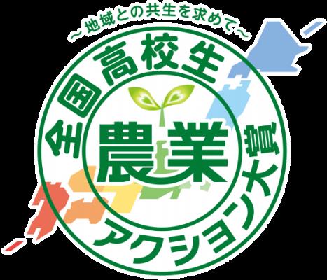 農業アクション大賞ロゴ