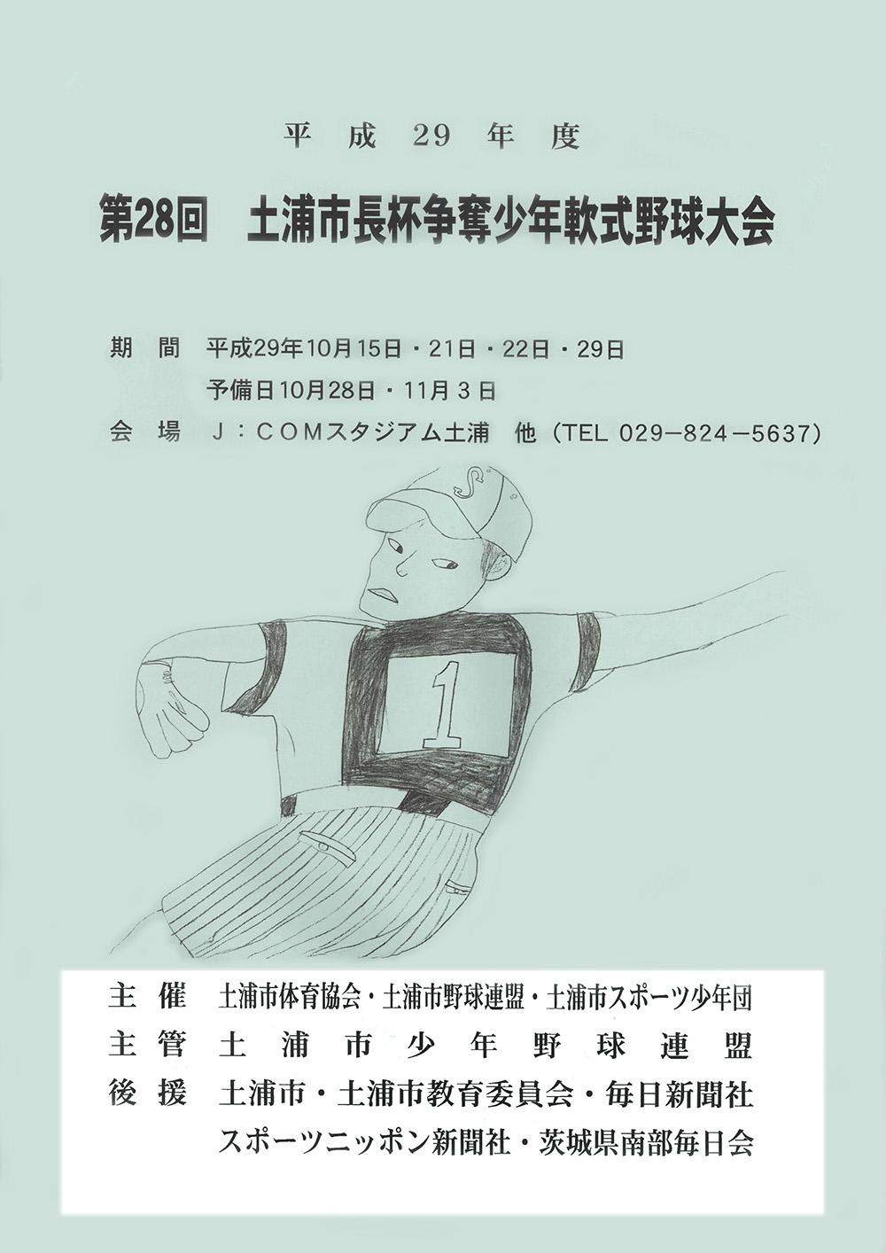 2017年(第28回)土浦市長杯プログラム表紙