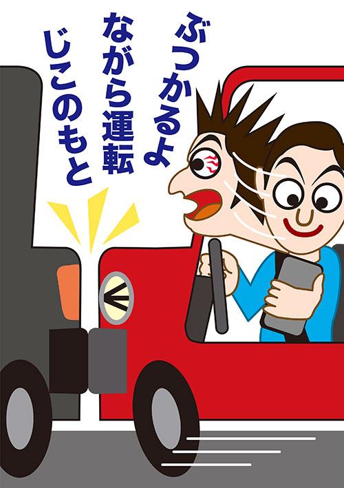 交通 安全 ポスター 簡単 な やつ