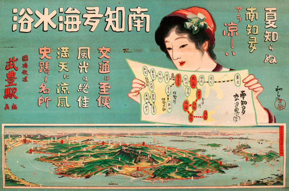 「南知多海水浴ポスター」(大正14<1925>年 個人蔵)