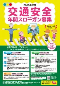 「平成31(2019)年使用交通安全年間スローガン」の応募チラシ