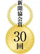 新聞協会賞