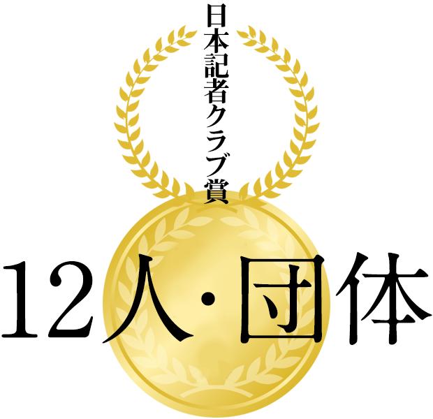 日本記者クラブ賞