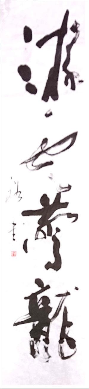 加藤裕さんの作品