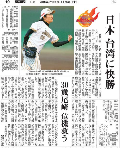 11/3(土)毎日新聞朝刊