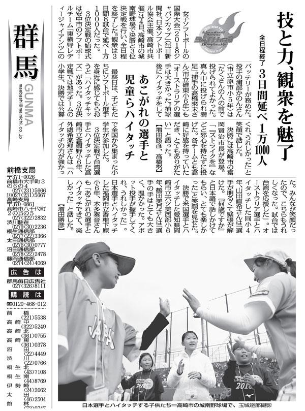 11/5(月)毎日新聞朝刊(群馬県版)