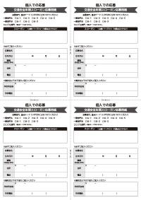 交通安全スローガン応募用紙(個人)
