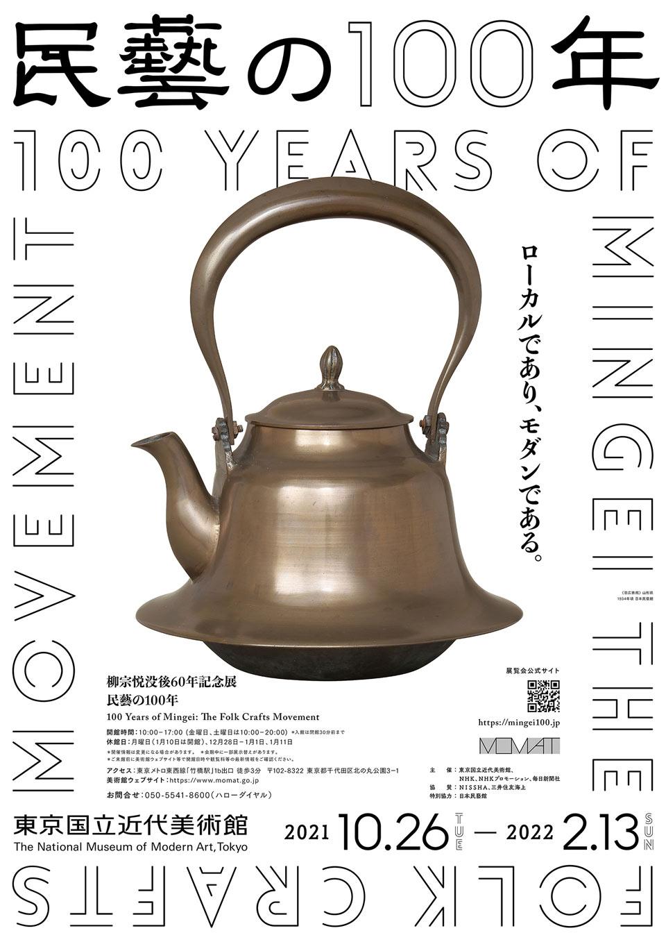 ポスタービジュアル (《羽広鉄瓶》 山形県 1934年頃 日本民藝館)