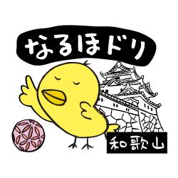 和歌山なるほドリ