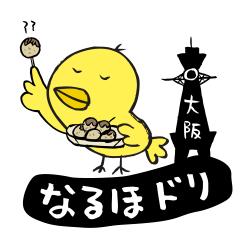 大阪なるほドリ