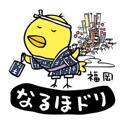 福岡なるほドリ