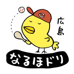 広島なるほドリ