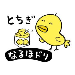 栃木なるほドリ レモン牛乳