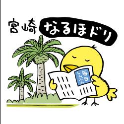 宮崎なるほドリ