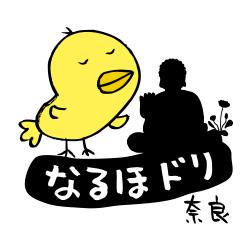 奈良なるほドリ