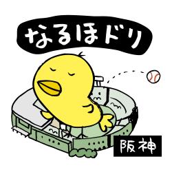 阪神なるほドリ