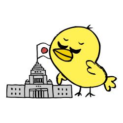 政治なるほドリ