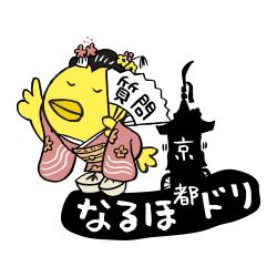 京都なるほドリ