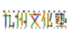 九州文化塾