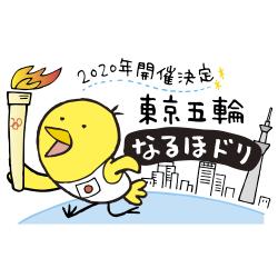 東京五輪なるほドリ