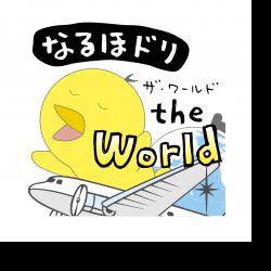 なるほドリ・ザ・ワールド