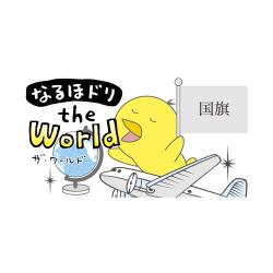 なるほドリ・ザ・ワールド2