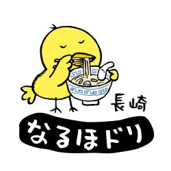 長崎なるほドリ