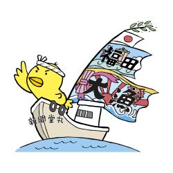 福田なるほドリ