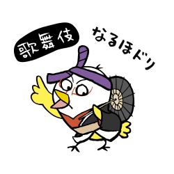 歌舞伎なるほドリ