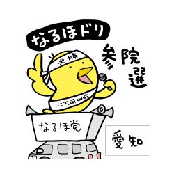 愛知参院選なるほドリ