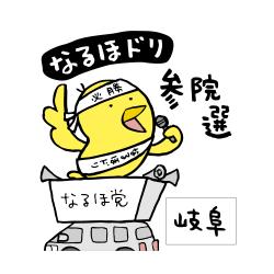 岐阜参院選なるほドリ